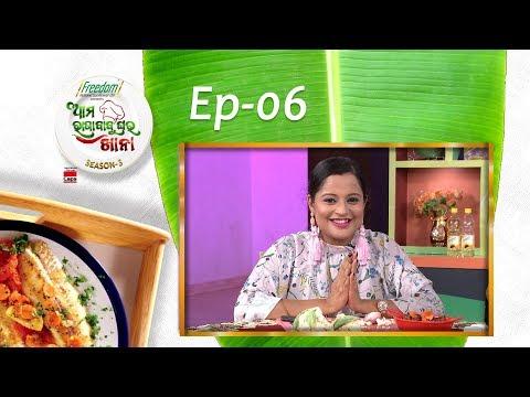 Yummy Gobi 65 with Chulbuli Priya Choudhary | Ama Raja Babu Ghara Khana S3 | Full Ep 06