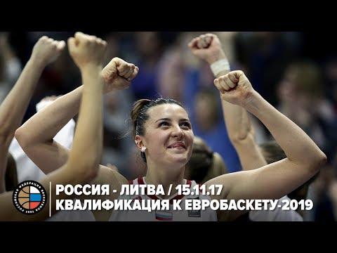 Россия - Литва / Квалификация к Евробаскету-2019 / 15.11.17