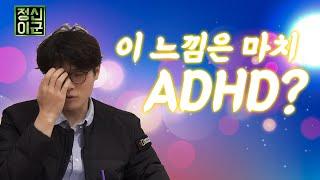 [성인 ADHD 특집 2] 성인 ADHD 특징 - 정신…