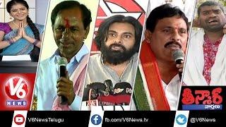 Pawan Kalyan Press Meet l CM KCR angry on Public | Telangana Police Awards | Teenmaar News