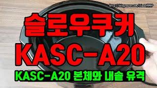 슬로우쿠커 키친아트 KASC-A20 (본체와 내솥 유격…