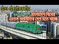 Bangladesh Will Reach 24th largest Economy by 2032 – Documentary of Economic growth