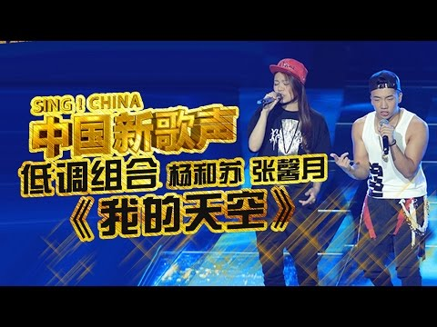 【选手片段】低调组合因嘻哈网络结缘 亲密战友演唱《我的天空》 《中国新歌声》第5期 SING!CHINA EP.5 20160812 [浙江卫视官方超清1080P]