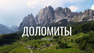 Доломиты Италия