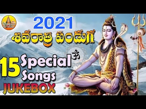 2017 Shivaratri Special Songs | Super Hit 15 songs | Lord Sh