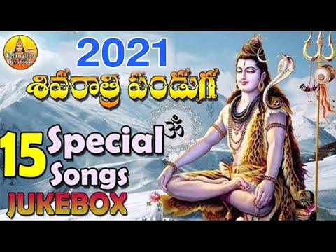 Shivaratri Special Songs | Super Hit 15 songs | Lord Shiva Songs | Lord Shankar Songs Telugu