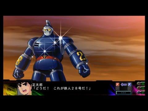 Super Robot Wars Z3 Jigoku-Hen - Tetsujin 28 All Attacks (As of Stage 1)