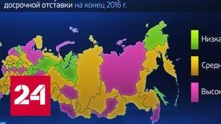 Россия в цифрах. Где поменяются главы регионов?