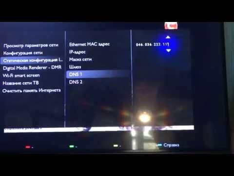 Как смотреть iptv на телевизоре philips