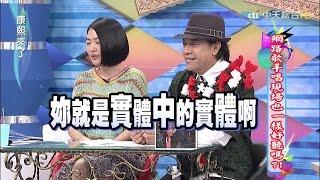 2015.06.22康熙來了 網路歌手唱現場也一樣好聽嗎?!