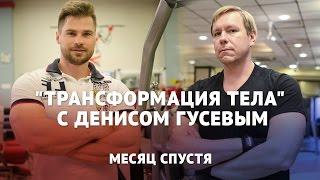 Трансформация тела с Денисом Гусевым: как скинуть 10 кг за месяц (Часть 3)