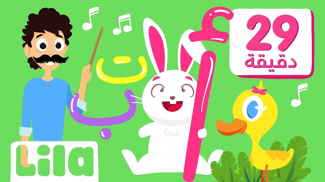 أغنية الحروف العربية للاطفال وعدة فيديوهات تعليمية للاطفال بالعربي