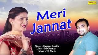 Meri Jannat # Sapna Chaudhary, Hemant Rohilla # TR # Sonotek Cassettes # Audio Song