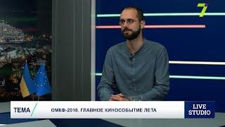 ОМКФ-2018. Главное кинособытие лета