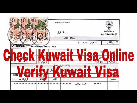 How to check kuwait work visa | How to check kuwait visa online | kuwait  visa online status check
