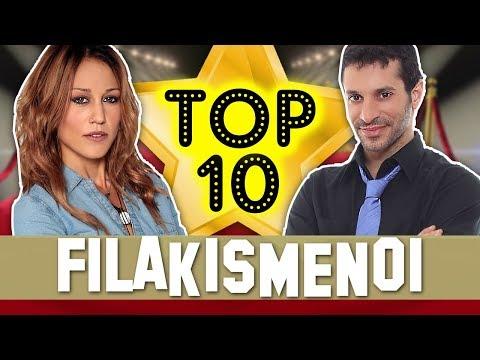 TOP 10 ΕΛΛΗΝΕΣ ΔΙΑΣΗΜΟΙ ΠΟΥ ΜΠΗΚΑΝ ΦΥΛΑΚΗ 🔝