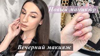 Эффектный вечерний макияж пошаговый урок макияжа Новый маникюр