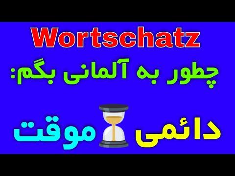 Amoozesh Zaban Almani #loghat #almani  - Befristet Unbefristet Vorläufig Dauerhaft Vorübergehend