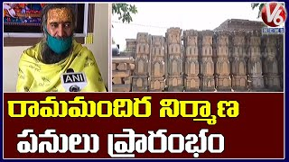 Ram Mandir Construction Works Kick Started At Ayodhya @V6 News Telugu
