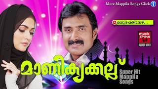 മധുരപ്പതിനേഴു.....Malayalam Mappila Pattukal   Manikyakallu   Malayalam Mappila Songs