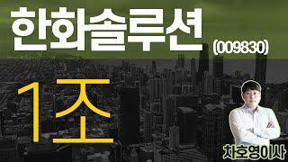 한화솔루션 (009830) - 1조