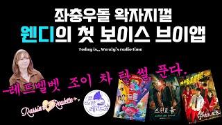 [레드벨벳/웬디] 좌충우돌 왁자지껄 웬디의 첫 보이스 브이앱 편집본! | 210123 WENDY V LIVE…