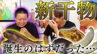 【新発見】魚よりもイケてる干物作り選手権! thumbnail