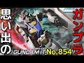 思い出のガンプラキットレビュー集 No.854 ☆ 機動戦士ガンダム00  HG  1/144 GN-000…