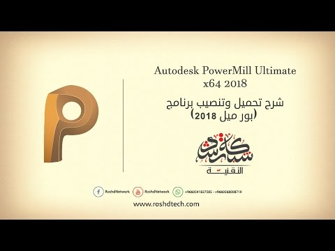 Autodesk PowerMill Ultimate 2018 - setup + Active