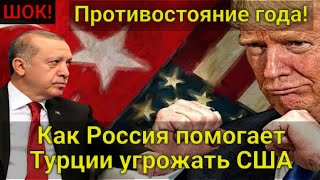 ШОК! Противостояние года! Как Россия помогает Турции угрожать США! Неожиданный поворот событий!