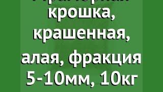 Мраморная крошка, крашенная, алая, фракция 5-10мм, 10кг обзор 1705