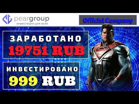 +19 751 RUB | «PEARGROUP» Official Company | РЕАЛЬНЫЙ заработок в интернете без обмана