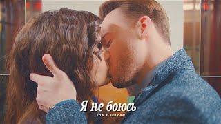 Eda \u0026 Serkan || Эда и Серкан - Я не боюсь (HD!)