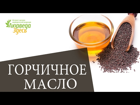 Горчичное масло: свойства, состав и применение
