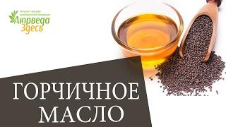 Горчичное масло. АЮРВЕДА ЗДЕСЬ
