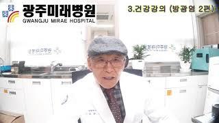 박종기 병원장 건강강의 (방광염 2편)