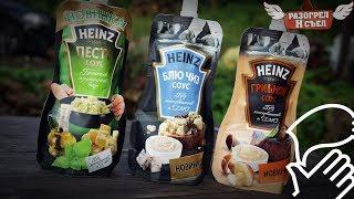 Обзор: Новые соусы от Heinz