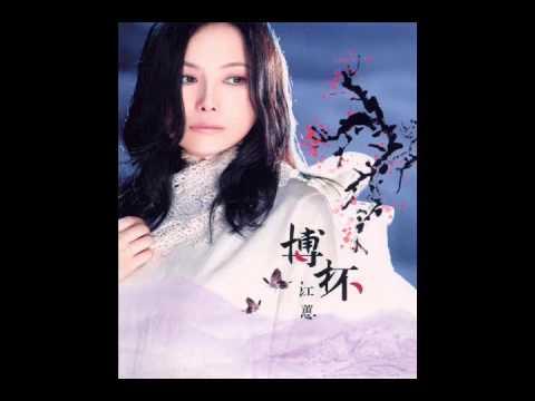 江蕙-博杯 - YouTube