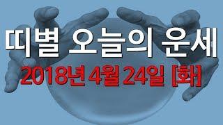 2018년4월24일(화요일) 띠별운세