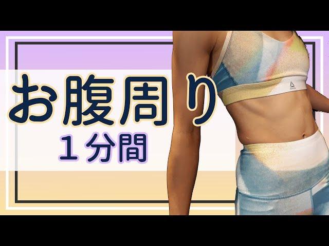 体幹とお腹周りを鍛える1分間トレーニング workout exercises at home to lose weight