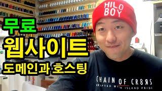 무료 도메인과 호스팅 사이트 소개