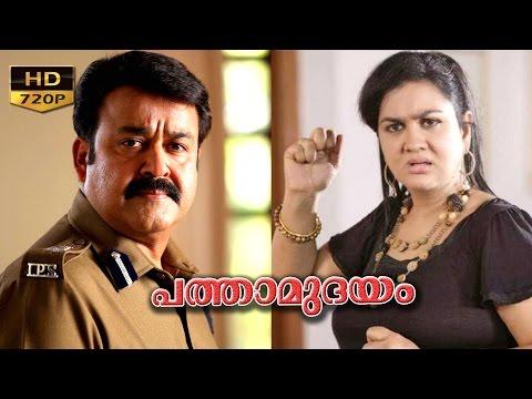 Pathamudayam | malayalam full movie | mohanlal movies