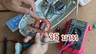 ซ่อมพัดลมแผงวงจรควบคุมไม่ทำงาน Fixing Electric fan (Mylar Capacitor)