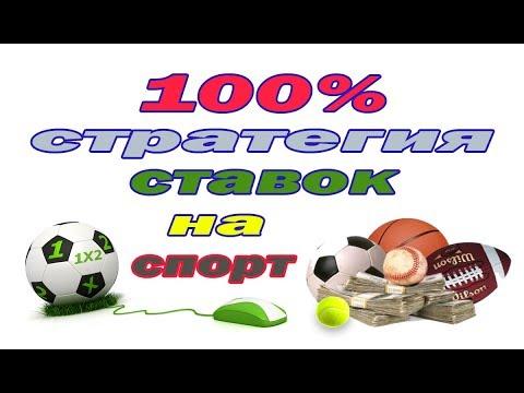 100% стратегия ставок