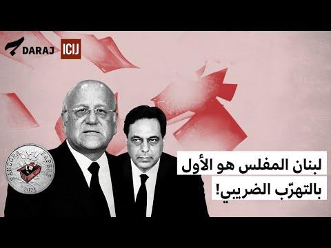"""""""وثائق باندورا"""": لبنان المنهار هو الأول في تهريب سياسييه أموالهم عبر ملاذات الضريبية"""