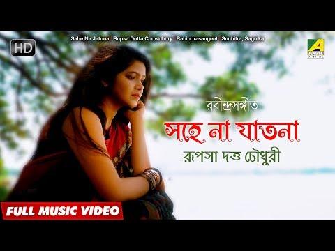 sahe-na-jatona- -full-music-video- -rupsa-dutta-chowdhury- -rabindrasangeet- -suchitra,-sagnika