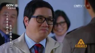 二十集青春励志剧 医学士修炼青春(一)【普法栏目剧  20160808】
