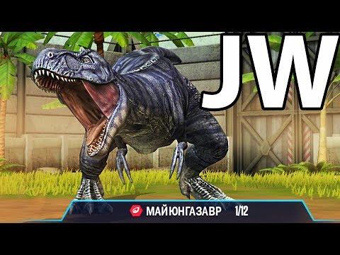 Jurassic World The Game НАЧАЛО ! #1
