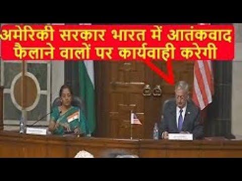 American Defence Minister का ऐलान मोदी पाकिस्तान पर कोई भी कार्यवाही कर सकते है हम कुछ नही कहेंगे