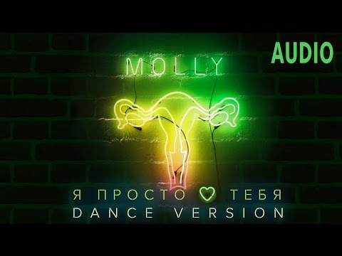 MOLLY — Я ПРОСТО ЛЮБЛЮ ТЕБЯ (Dance Version) / AUDIO 2017 thumbnail